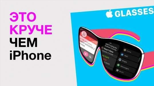 Очки от Apple на базе GlassOS! Голос Пеннивайза у Сири и Алексы, скорый PS5 и другие новости!