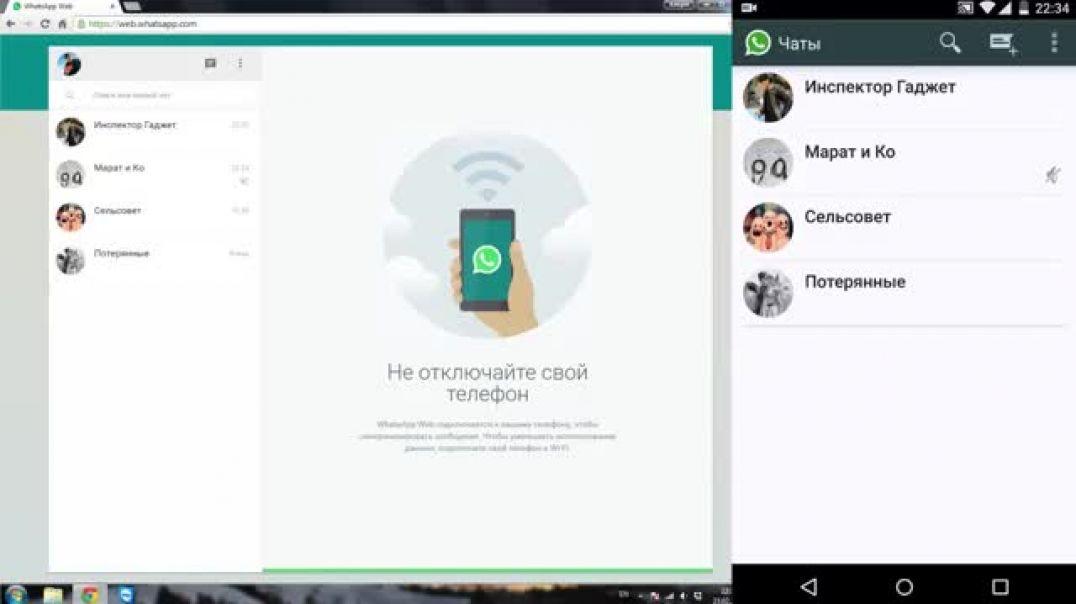 Как использовать WhatsApp на компьютере - Обучение