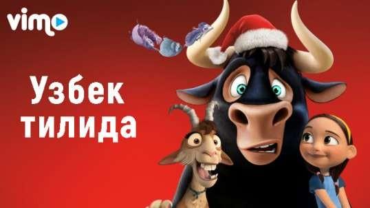 Ferdinand (O`zbek Tilida)   Фердинанд(Узбек тилида) Tomosha qiling!